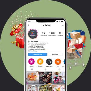 продвижение instagram-аккаунта ТЦ Бульвар в Гомеле