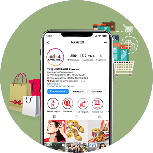 продвижение instagram-аккаунта ТРЦ КРИСТАLL