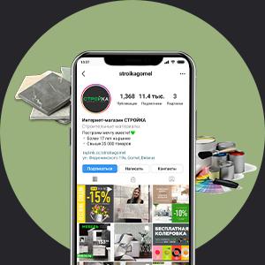 продвижение instagram-аккаунта супермаркета Стройка