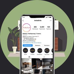 продвижение instagram-аккаунта бренда TimberLand