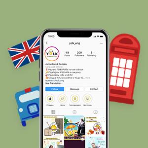 кейс инстаграм-продвижения уроков английского