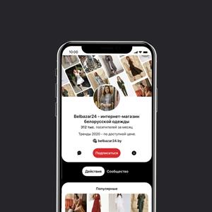 продвижение в pinterest интернет-магазина одежды BelBazar24