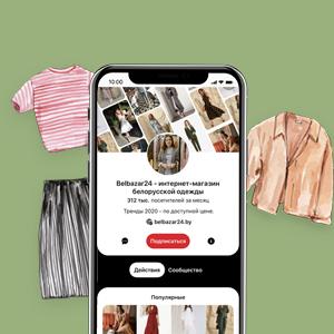 продвижение интернет-магазина одежды pinterest Минск
