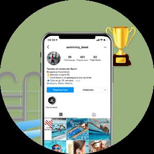 кейс продвижения instagram тренера по плаванию Брест